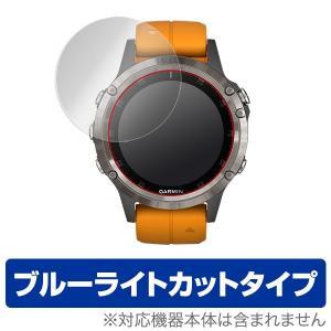 GARMIN fenix 5 Plus 用 保護 フィルム OverLay Eye Protector for GARMIN fenix 5 Plus (2枚組) /代引き不可/ 送料無料 ブルーライト カット 保護 フィルム visavis
