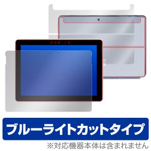 Surface Go 用 保護 フィルム OverLay Eye Protector for Surface Go 『表面・背面(Brilliant)セット』 /代引き不可/ サーフェスゴー サーフェス ゴー SurfaceGo|visavis