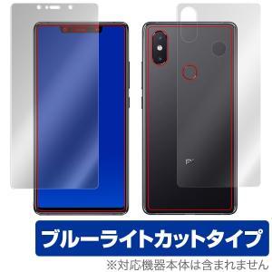 Xiaomi Mi 8 SE に対応した目にやさしいブルーライトカットタイプ『表面・背面(Brill...