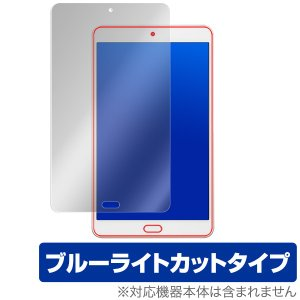 dtab Compact d-02K 用 保護 フィルム OverLay Eye Protector for dtab Compact d-02K ブルーライト カット 保護 フィルム|visavis