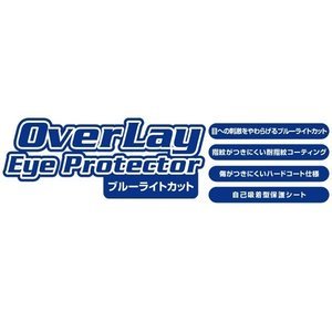 dtab Compact d-02K 用 保護 フィルム OverLay Eye Protector for dtab Compact d-02K ブルーライト カット 保護 フィルム|visavis|02