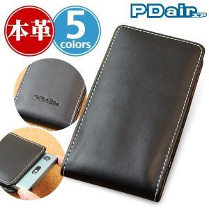 スマホケース Xperia XZ1 Compact SO-02K 用 PDAIR レザーケース for Xperia XZ1 Compact SO-02K バーティカルポーチタイプ 【送料無料】 ポーチ型 高級|visavis