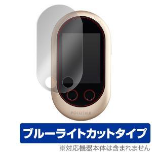POCKETALK (ポケトーク) Wシリーズ 用 保護 フィルム OverLay Eye Prot...