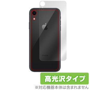 OverLay Brilliant for iPhone XR 背面用保護シート  ★ポストイン配送...
