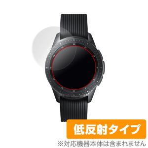 GALAXY Watch (42mm) に対応した映り込みを抑える低反射タイプの液晶保護シート Ov...