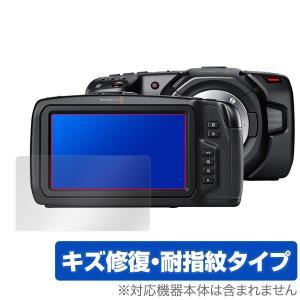 Blackmagic Pocket Cinema Camera 4K に対応したシート表面の擦り傷を...