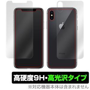 iPhone X 用 保護 フィルム OverLay 9H Brilliant for iPhone X 『表面・背面セット』 9H高硬度で透明感が美しい高光沢タイプ|visavis
