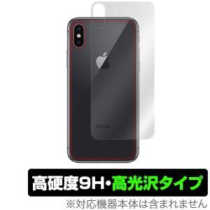 iPhone X 用 背面 保護フィルム OverLay 9H Brilliant for iPhone X 背面用保護シート 裏面 9H高硬度で透明感が美しい高光沢タイプ|visavis