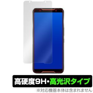 ASUS ROG Phone ZS600KL 用 保護 フィルム OverLay 9H Brilliant for ASUS ROG Phone ZS600KL  9H 9H高硬度で透明感が美しい高光沢タイプの商品画像|ナビ