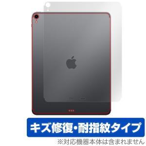 iPad Pro 12.9インチ (2018) (Wi-Fi + Cellularモデル) 用 背面 裏面 保護フィルム OverLay Magic for iPad Pro 12.9インチ (2018) (Wi-Fi + Cellularモデル) 背|visavis