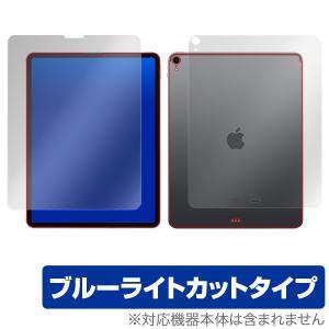 iPad Pro 12.9インチ (2018) (Wi-Fiモデル) 用 保護 フィルム OverLay Eye Protector for iPad Pro 12.9(2018) (Wi-Fiモデル) 『表面・背面(Brilliant)セット』|visavis