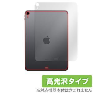 iPad Pro 11インチ (2018) (Wi-Fi + Cellularモデル) 用 背面 裏面 保護 フィルム OverLay Brilliant for iPad Pro 11インチ (2018) (Wi-Fi + Cellularモデル)|visavis