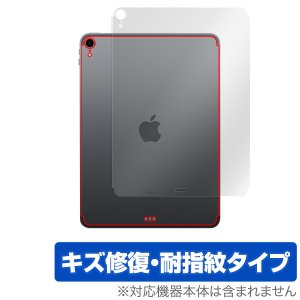 iPad Pro 11インチ (2018) (Wi-Fi + Cellularモデル) 用 背面 裏面 保護フィルム OverLay Magic for iPad Pro 11インチ (2018) (Wi-Fi + Cellularモデル) 背面用|visavis