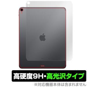 iPad Pro 12.9インチ (2018) (Wi-Fi + Cellularモデル) 用 背面 裏面 保護 フィルム OverLay 9H Brilliant for iPad Pro 12.9インチ (2018) (Wi-Fi + Cellularモ|visavis