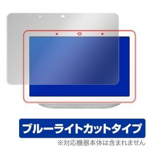 Google Nest Hub / Google Home Hub 用 保護 フィルム OverLa...