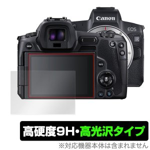 Canon EOS R 用 保護 フィルム OverLay 9H Brilliant for Can...