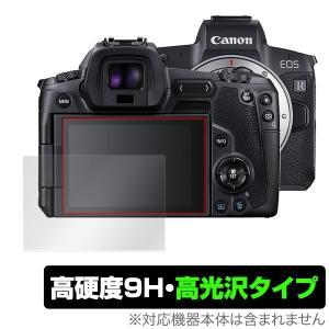 Canon EOS R 用 保護 フィルム OverLay 9H Brilliant for Canon EOS R  9H 9H高硬度で透明感が美しい高光沢タイプの商品画像|ナビ