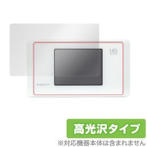 WX05 用 保護 フィルム OverLay Brilliant for UQ WiMAX Speed Wi-Fi NEXT WX05  液晶 保護 指紋がつきにくい 防指紋 高光沢|visavis