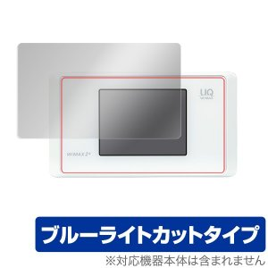 UQ WiMAX Speed Wi-Fi NEXT WX05 用 保護 フィルム OverLay Eye Protector for UQ WiMAX Speed Wi-Fi NEXT WX05  液晶 保護 目にやさしい ブルーライト カット|visavis