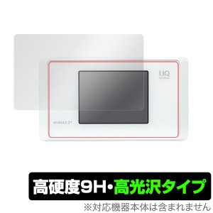 UQ WiMAX Speed Wi-Fi NEXT WX05 用 保護 フィルム OverLay 9H Brilliant for UQ WiMAX Speed Wi-Fi NEXT WX05  9H 9H高硬度で透明感が美しい高光沢タイプ|visavis