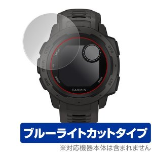 GARMIN Instinct 用 保護 フィルム OverLay Eye Protector for GARMIN Instinct (2枚組)  液晶 保護 目にやさしい ブルーライト カット visavis