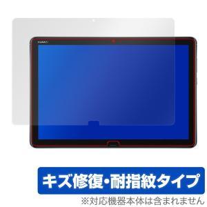 HUAWEI MediaPad M5 lite 用 保護 フィルム OverLay Magic for HUAWEI MediaPad M5 lite  液晶 保護 キズ修復 耐指紋 防指紋 コーティング visavis