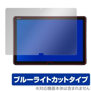 HUAWEI MediaPad M5 lite 用 保護 フィルム OverLay Eye Prot...