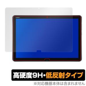 HUAWEI MediaPad M5 lite 用 保護 フィルムOverLay 9H Plus for HUAWEI MediaPad M5 lite  低反射 9H高硬度 蛍光灯や太陽光の映りこみを低減|visavis
