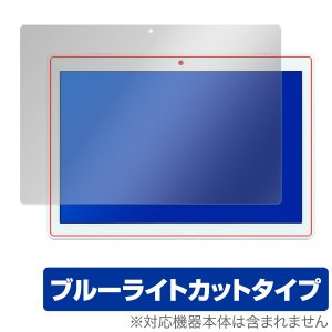 LAVIE Tab E 10.1型ワイド PC-TE410JAW 用 保護 フィルム OverLay Eye Protector for LAVIE Tab E 10.1型ワイド PC-TE410JAW 液晶 保護 フィルム シート シール|visavis