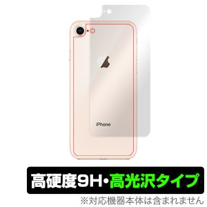 iPhoneSE 第2世代 2020 iPhone8 iPhone7 背面 保護 フィルム OverLay 9H Brilliant for iPhone SE 第2世代 (2020) / iPhone 8 / iPhone 7 9H高硬度 高光沢|visavis