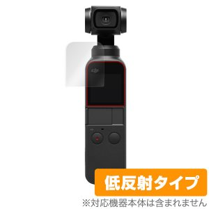 DJI OSMPKT Osmo Pocket 用 保護 フィルム OverLay Plus for ...