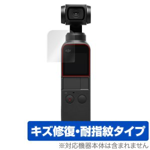 DJI OSMPKT Osmo Pocket 用 保護 フィルム OverLay Magic for...