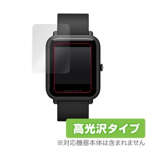 Xiaomi「Amazfit Bip HMI-AFB01」に対応した透明感が美しい液晶保護シート! ...