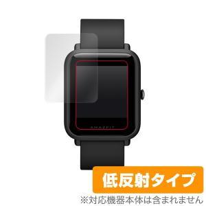 Xiaomi「Amazfit Bip HMI-AFB01」に対応した映り込みを抑える液晶保護シート!...