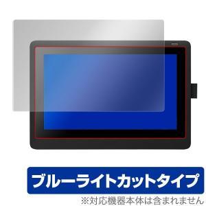 Wacom Cintiq 16 (DTK1660K0D) 用 保護 フィルム OverLay Eye Protector for Wacom Cintiq 16 (DTK1660K0D) 液晶 保護 目にやさしい ブルーライト カット|visavis