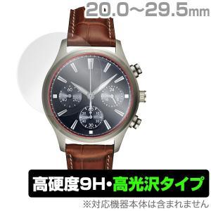 時計 (20.0mm - 29.5mm) 用 保護 フィルム OverLay 9H Brilliant for 時計 (20.0mm - 29.5mm)  液晶 保護 指紋がつきにくい 防指紋 高光沢|visavis