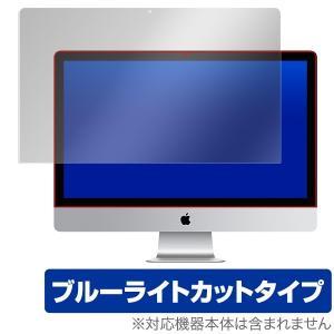 27インチiMac Retina 5Kディスプレイ 用 保護 フィルム OverLay Eye Protector for 27インチiMac Retina 5Kディスプレイ 液晶 保護 目にやさしい ブルーライト visavis