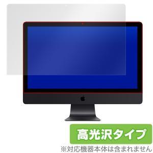 iMac Pro 用 保護 フィルム OverLay Brilliant for iMac Pro 液晶 保護 指紋がつきにくい 防指紋 高光沢|visavis