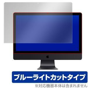 iMac Pro 用 保護 フィルム OverLay Eye Protector for iMac Pro 液晶 保護 目にやさしい ブルーライト カット visavis