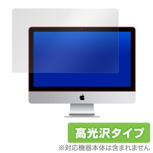 21.5インチiMac 用 保護 フィルム OverLay Brilliant for 21.5インチiMac 液晶 保護 指紋がつきにくい 防指紋 高光沢|visavis