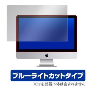 21.5インチiMac 用 保護 フィルム OverLay Eye Protector for 21.5インチiMac 液晶 保護 目にやさしい ブルーライト カット visavis