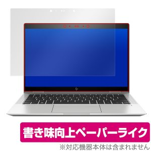 HP EliteBook x360 1030 G3 用 保護 フィルム OverLay Paper for HP EliteBook x360 1030 G3 液晶 保護 フィルム 紙に書いているような描き心地 ペーパー visavis