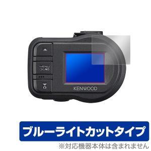 KENWOOD ドライブレコーダー DRV-410 用 保護 フィルム OverLay Eye Protector for KENWOOD ドライブレコーダー DRV-410 (2枚組)  液晶 保護 目にやさしい ブル|visavis