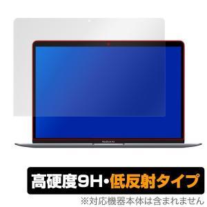 MacBook Air 13インチ (2018) 用 保護 フィルムOverLay 9H Plus for MacBook Air 13インチ (2018) 低反射 9H高硬度 蛍光灯や太陽光の映りこみを低減 visavis