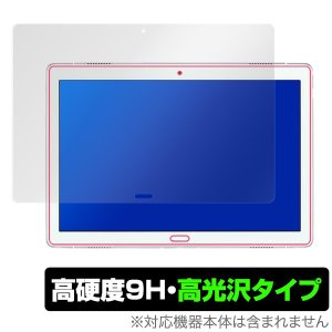 Lavie Tab E TE510/JAW 用 保護 フィルム OverLay 9H Brilliant for Lavie Tab E TE510/JAW  9H 9H高硬度で透明感が美しい高光沢タイプ|visavis