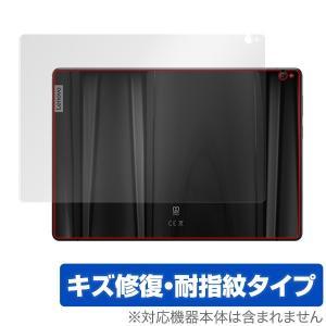 Lavie Tab E TE510/JAW / Lenovo Smart Tab P10 with Amazon Alexa 用 背面 保護フィルム OverLay Magic for Lavie Tab E TE510/JAW / Lenovo Smart Tab P10 wit|visavis