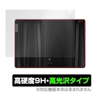 Lavie Tab E TE510/JAW / Lenovo Smart Tab P10 with Amazon Alexa 用 背面 保護 フィルム OverLay 9H Brilliant for Lavie Tab E TE510/JAW / Lenovo Smart Tab|visavis