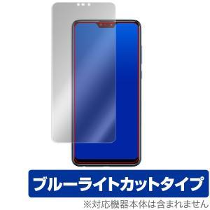 ASUS「ZenFone Max Pro (M2) ZB631KL」に対応した目にやさしい表面用保護...