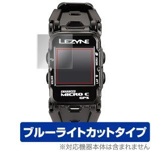 LEZYNE MICRO COLOR GPS WATCH / MICRO GPS WATCH (2枚組) 用 保護 フィルム OverLay Eye Protector 【送料無料】 目にやさしい ブルーライト カット|visavis