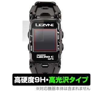 LEZYNE MICRO COLOR GPS WATCH / MICRO GPS WATCH (2枚組) 用 保護 フィルム OverLay 9H Brilliant 【送料無料】 9H高硬度 透明感が美しい 高光沢|visavis